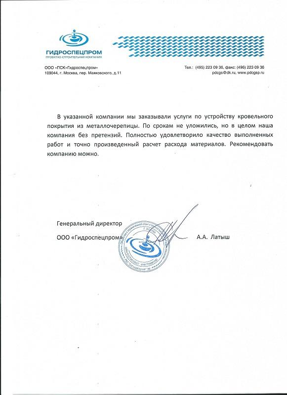 отзыв от Гидроспецпром